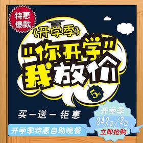 【东莞千树里餐厅专享】开学季特惠自助晚餐-成人2位用
