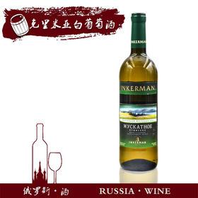 俄罗斯进口克里米亚白葡萄酒750ml(满洲里互贸区直发)