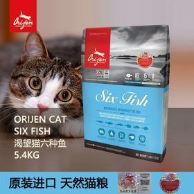 渴望猫六种鱼5.4kg
