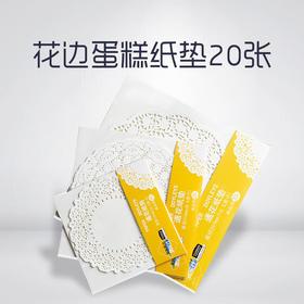 烤乐仕通花纸垫 花边蛋糕纸垫 烘焙油炸食品用一次性吸油垫纸20张