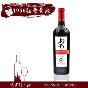 俄罗斯进口1956红葡萄酒700ml(满洲里互贸区直发)
