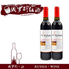 俄罗斯进口俄罗斯红酒700ml(满洲里互贸区直发)