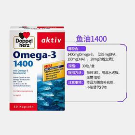德国双心 深海鱼油1400mg软胶囊 中老年进口保健Omega-3 30粒