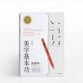 美字基本功(写字的力量系列)