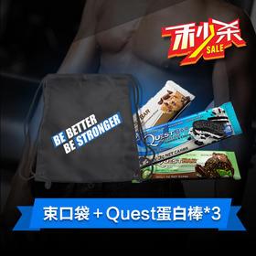 《秒杀专享》Quest bar蛋白棒秒杀尝鲜组 蛋白棒*3+束口袋