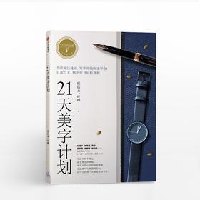 21天美字计划(写字的力量系列)