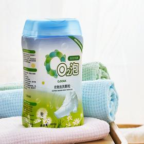 【59.8元两瓶】O2泡衣物泡洗颗粒 | 告别手洗,衣服一泡就干净