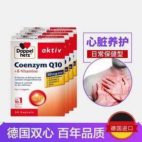 德国双心 进口辅酶Q10营养软胶囊30粒 补充营养保护心脏健康 保护心脏,防猝死
