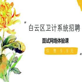 2017年广州市白云区卫计系统招聘面试体验课