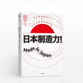 知日44:日本制造力!Made in Japan