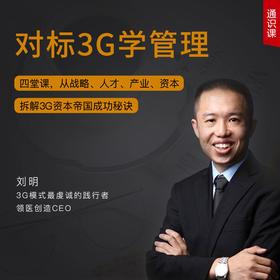 对标3G学管理四讲 |博石学堂