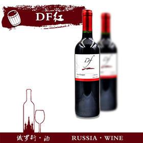 俄罗斯进口DF红酒750ml(满洲里互贸区直发)