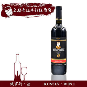 俄罗斯进口皇旗卡拉半甜红葡萄750ml(满洲里互贸区直发)