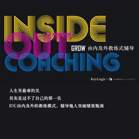 《由内及外的教练模式:激发员工潜能》™2020年公开课