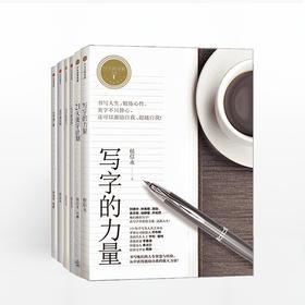 【预售,9.26发货】写字的力量6本套装(钢笔赠品颜色随机)