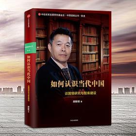 如何认识当代中国:谈国情研究与智库建设