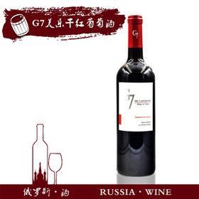 俄罗斯进口G7美乐干红葡萄酒750ml(满洲里互贸区直发)