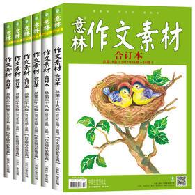 意林作文素材合订本 总第34至39卷(2017.1期-18期) 套装共6本 中高考 作文素材 作文指导