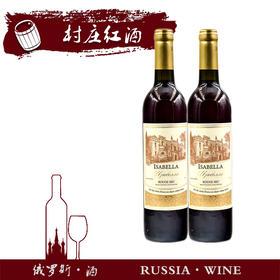 俄罗斯进口村庄红酒700ml(满洲里互贸区直发)