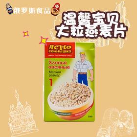 俄罗斯进口温馨宝贝大粒燕麦片500g(满洲里互贸区直发)