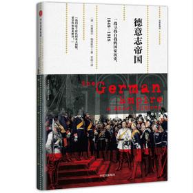 德意志帝国:一段寻找自我的国家历史,1848-1918(观察家精选)