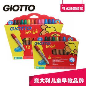 意大利GIOTTO-bebe 6/12色木质水洗大蜡笔粗杆彩色铅笔