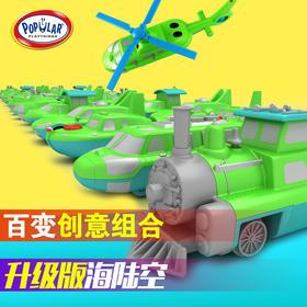 光华玩具 百变海陆空 1+234代小汽车轮船磁性潜艇组合装积木