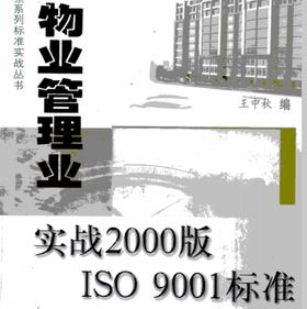 DZ-457  物业管理业 实战2000版 IS09001标准(PDF格式)