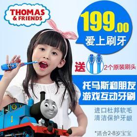 托马斯儿童电动牙刷超声波非充电式小孩子学生软毛防水牙刷