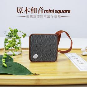 原木和音mini square便携迷你实木蓝牙音箱(家用/户外)顺丰包邮,深圳发货