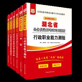 2018 湖北省公务员录用考试专用教材 行测申论教材历年预测6本套