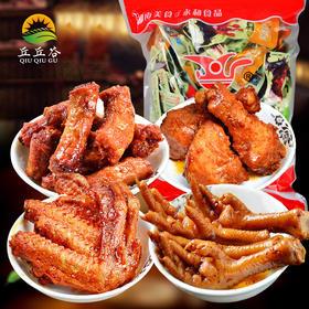 食为先卤味零食大礼包肉类零食麻辣小吃鸭脖鸡爪鸡腿组合