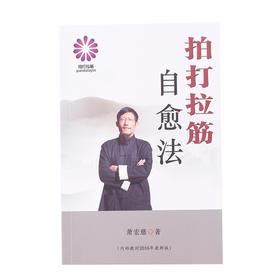 医行天下拍打拉筋自愈法手册中文简体新版