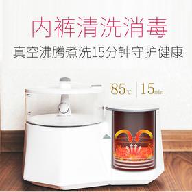 【10月20日发货】内裤洗护杀菌专用洗护机
