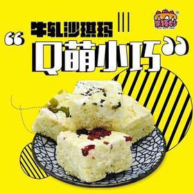 【全国包邮】果臻妙牛扎沙琪玛&牛轧饼干