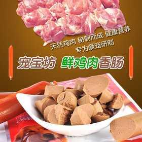 宠宝坊 鲜鸡肉肠(200克)