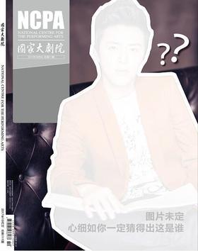 【云粉专属】《国家大剧院》杂志2017年10月刊[李云迪封面.贴吧抽奖活动专用]