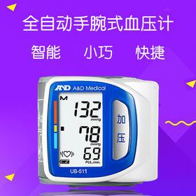爱安德全自动手腕式血压计性能之星UB-511