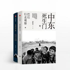 周轶君:巴以行走观察+走出中东(套装2册)