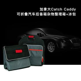 加拿大Catch Caddy可折叠汽车后备箱杂物整理箱+冰包 收纳省空间|防水耐磨易清洗|保温保冷保鲜