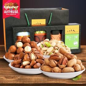 【三只松鼠_坚果大礼包985g】零食干果特产礼盒4罐装 舌尖全球版-依美绘