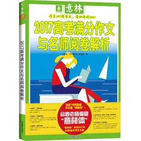 意林2017高考满分作文与名师阅卷解析 高考考试素材 校园文学