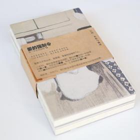 限量十二辰笔记本-爱的强制令