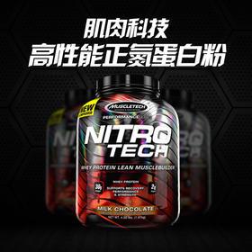 《秒杀专享》肌肉科技高效正氮蛋白粉 帮助你突破平台期 6磅