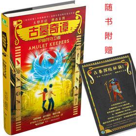 古墓奇谭2护身符守卫者 随书附赠 古墓探险秘籍第二卷 神秘探险 科学悬疑 玄幻小说