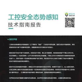 《工控安全态势感知技术指南》