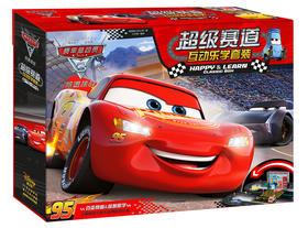 赛车总动员3·极速挑战·超级赛道互动乐学套装