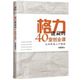 格力能赢的40堂创业课(董明珠经营之道)