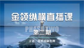 2018银行秋招备考金领纵横直播课—第二期