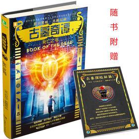 古墓奇谭1死亡之书 随书附赠 古墓探险秘籍第一卷 神秘探险 科学悬疑 玄幻小说